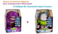 Супер акция на игрушки Университет Монстров