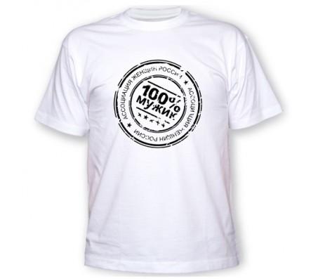 Футболка белая  100 МужикМужские футболки