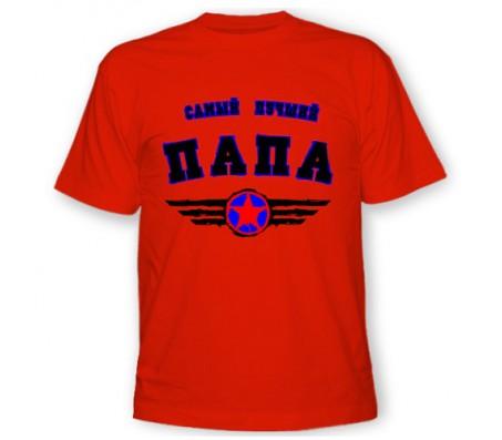 Футболка мужская  ПАПАМужские футболки